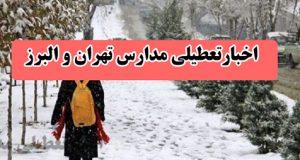 آخرین اخبار تعطیلی مدارس تهران فردا سه شنبه ۱ بهمن ۹۸