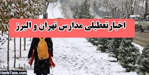آخرین اخبار تعطیلی مدارس تهران فردا سه شنبه 1 بهمن 98