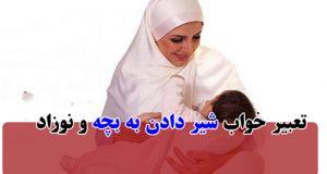 تعبیر دیدن شیر دادن به بچه در خواب و شیر دادن به نوزاد دختر و پسر