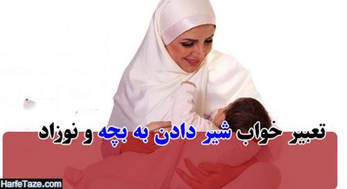 تعبیر خواب شیر دادن به بچه و نوزاد دختر و پسر