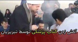 آتش زدن کتاب پزشکی توسط عباس تبریزیان معروف به پدر طب اسلامی +فیلم