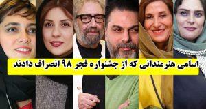 هنرمندانی که جشنواره فجر امسال را تحریم و انصراف دادند + اسامی و علت