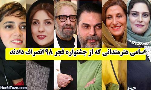 تحریم جشنواره فجر 98 توسط هنرمندان