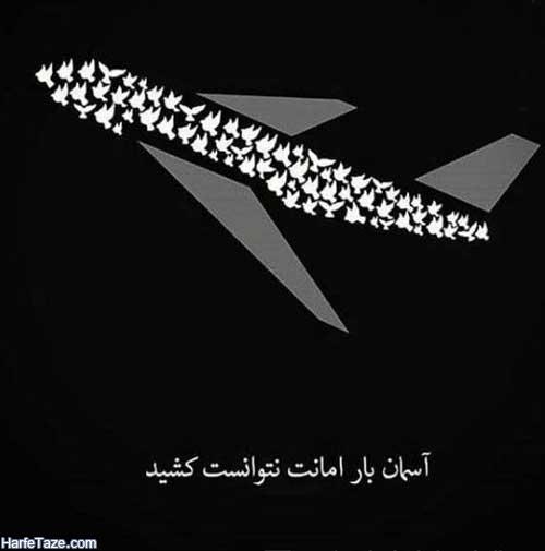 تسلیت سقوط هواپیما