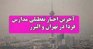 وضعیت تعطیلی مدارس تهران فردا چهارشنبه ۲ بهمن ۹۸ را اینجا بخوانید