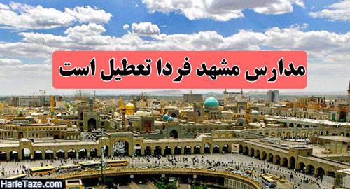 تعطیلی مدارس مشهد فردا یکشنبه 15 دی 98 بعلت مراسم تشییع سردار سلیمانی