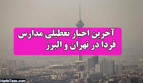 وضعیت تعطیلی مدارس تهران فردا چهارشنبه 2 بهمن 98 اینجا بخوانید