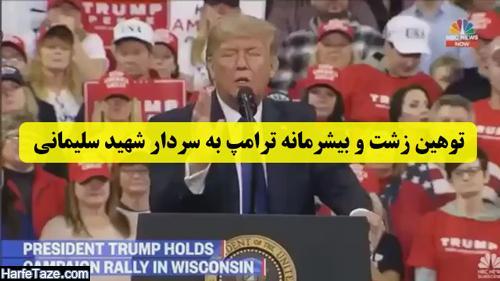 فیلم توهین ترامپ به سردار سلیمانی