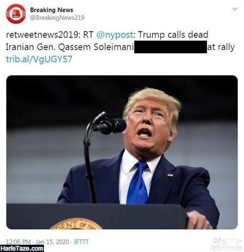 توهین ناموسی ترامپ به سردار سلیمانی
