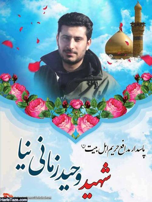 پوستر عکسهای وحید زمانی نیا محافظ شهید سردار سلیمانی
