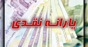 خبر افزایش یارانه نقدی به ۷۵ هزار تومان از سال ۹۹