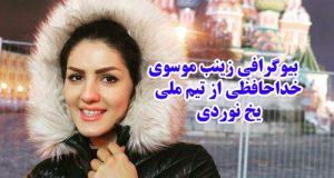 عکس و بیوگرافی زینب کبری موسوی یخنورد و همسرش و خداحافظی از تیم ملی