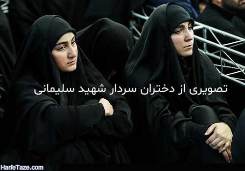 عکس و بیوگرافی زینب سلیمانی دختر سردار سلیمانی