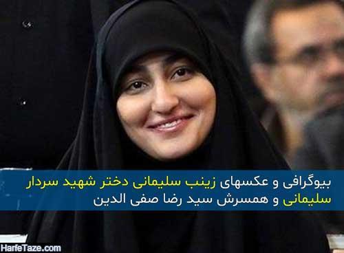 زینب سلیمانی دختر سردار سلیمانی | عکس و بیوگرافی زینب سلیمانی و همسرش سیدرضا صفی الدین