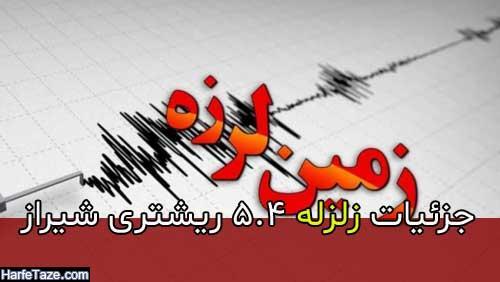 زلزله شیراز