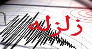 خبر وقوع زلزله در خراسان پنجشنبه ۱۲ دی ۹۸