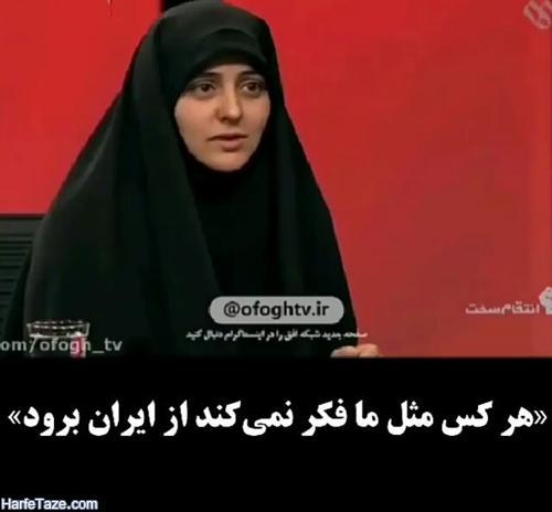 کلیپ توهین آمیز زینب ابوطالبی مجری شبکه افق