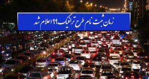 زمان ثبت نام طرح ترافیک ۹۹ اعلام شد