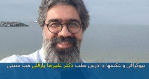 عکس و بیوگرافی دکتر علیرضا یارقلی طب سنتی و همسرش + تلفن و آدرس مطب