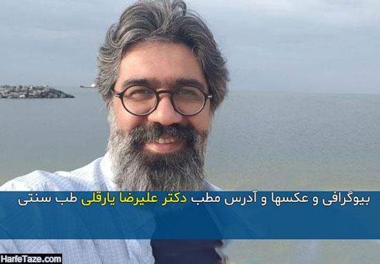 عکس و بیوگرافی دکتر علیرضا یارقلی طب سنتی و همسرش + آدرس و شماره مطب