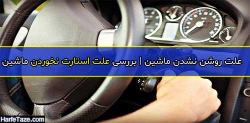 علت روشن نشدن ماشین