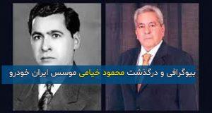 بیوگرافی و عکسهای محمود خیامی موسس ایران خودرو + داستان زندگی و علت فوت