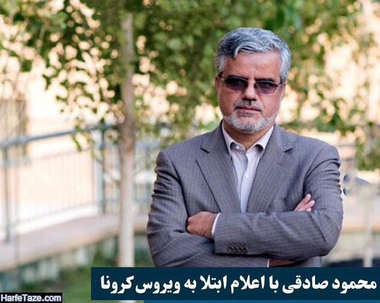 تست مثبت کرونای محمود صادقی