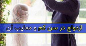 ازدواج در سن کم و معایب آن | حقایقی درباره ازدواج در سنین پایین