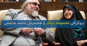 بیوگرافی و عکس و سوابق معصومه ابتکار و همسرش محمد هاشمی + داستان زندگی