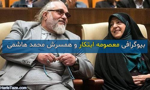 بیوگرافی و عکسها و سوابق معصومه ابتکار و همسرش محمد هاشمی + داستان زندگی