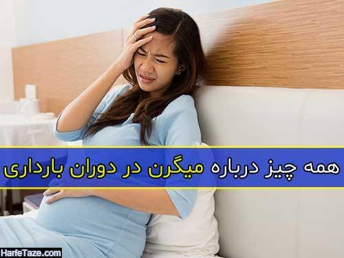 میگرن در دوران بارداری