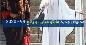 جدیدترین مدل مانتو عبایی و عربی ۹۹ – ۲۰۲۰ بلند و کوتاه
