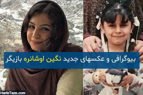 بیوگرافی و عکسهای جدید نگین اوشانره بازیگر نقش سحر در سریال خانه به دوش
