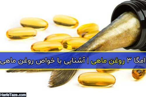 امگا 3 روغن ماهی