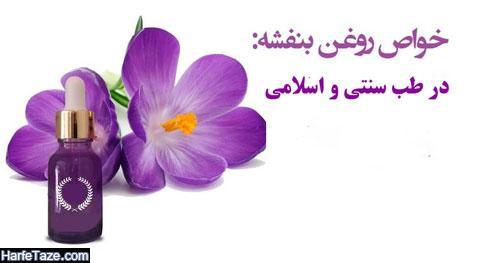 خواص روغن بنفشه در طب سنتی و اسلامی برای انواع بیماری ها