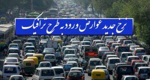 نرخ جدید عوارض ورود به طرح ترافیک سال ۹۹