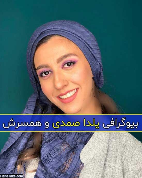 یلدا صمدی