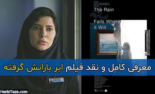 فیلم ابر بارانش گرفته | خلاصه داستان، اسامی بازیگران و نقد کامل ابر بارانش گرفته