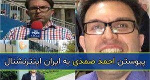 خبر پیوستن احمد صمدی خبرنگار به شبکه معاند ایران اینترنشنال