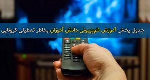 ساعت و جدول پخش آموزش تلویزیونی دانش آموزان از شبکه آموزش