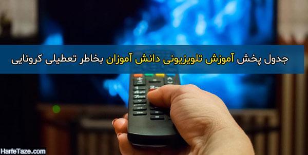 ساعت و جدول کامل پخش آموزش تلویزیونی دانش آموزان بخاطر تعطیلی کرونا