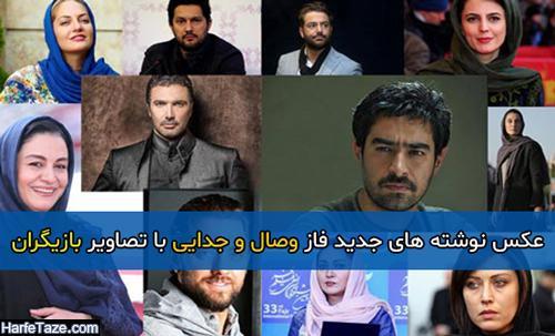 عکس نوشته های جدید فاز وصال و جدایی با تصاویر بازیگران - پک 1
