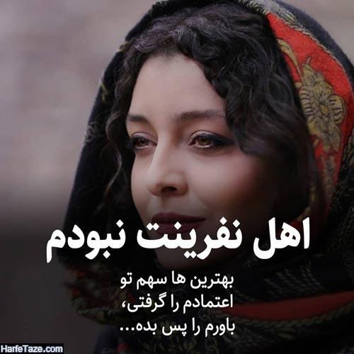 عکس نوشته ساره بیات