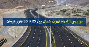 نرخ عوارضی آزادراه تهران شمال اعلام شد +جزئیات