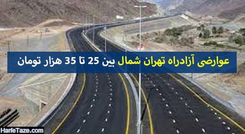 نرخ عوارض آزادراه تهران شمال از ۲۵ تا ۳۵ هزار تومان +جزئیات