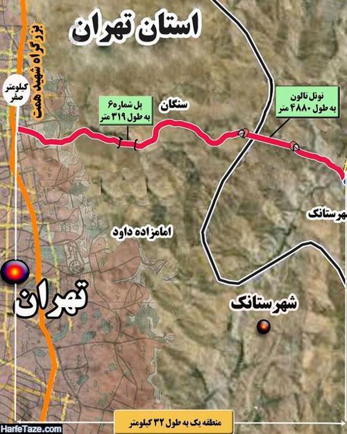 نرخ عوارضی آزادراه تهران شمال اعلام شد