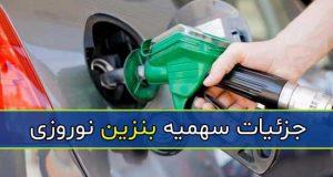 میزان و زمان واریز بنزین سهمیه نوروز ۹۹