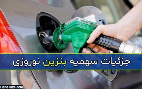 سهمیه بنزین نوروزی