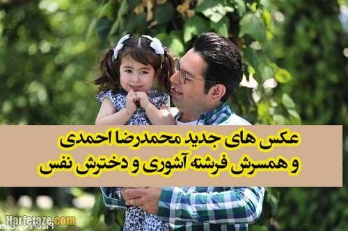 بیوگرافی محمدرضا احمدی و همسرش فرشته آشوری و دخترش نفس + خانواده و شغل همسر