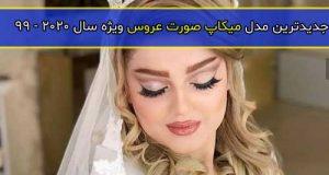 جدیدترین مدل میکاپ صورت عروس ویژه سال ۲۰۲۰ – ۹۹